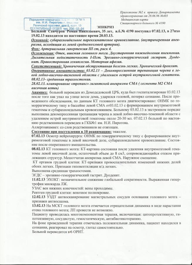 Scan_эпикриз_1
