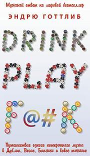 Drink.Play.F@#k
