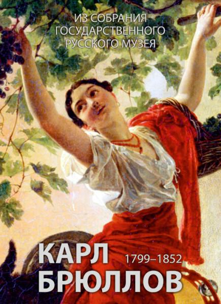 БРЮЛЛОВ. плакат 110 х 80 см. (1)