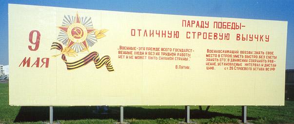 Плакат для участников парада