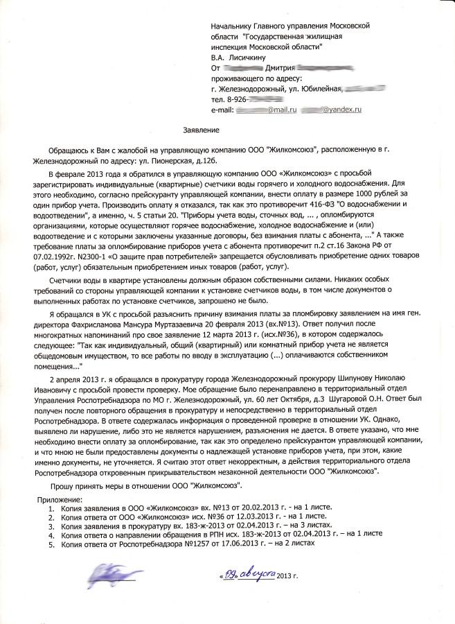 образец коллективное письмо в управляющую компанию - фото 4
