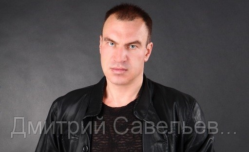 Подписано мною dlya_sajta_dmitrij_savelev