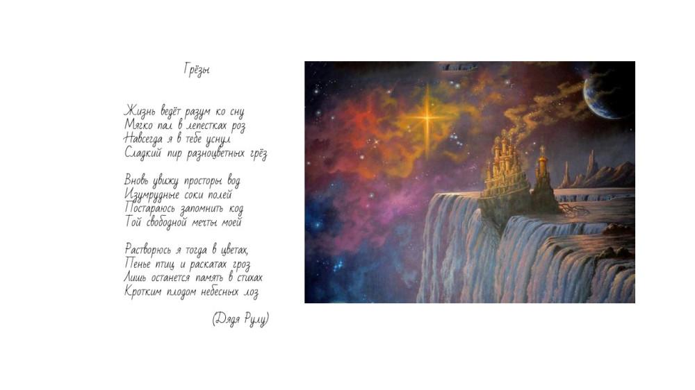 Моё стихотворение