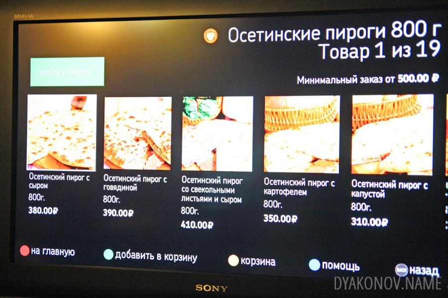 пироги в телевизоре