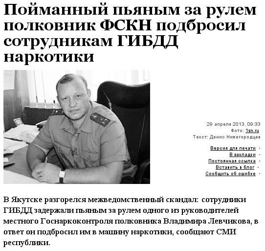менты-россия-полиция-госнаркоконтроль-670939