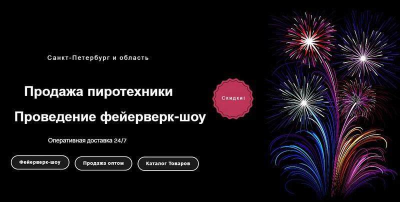 Давай бахнем: салюты и фейерверки в Санкт-Петербурге