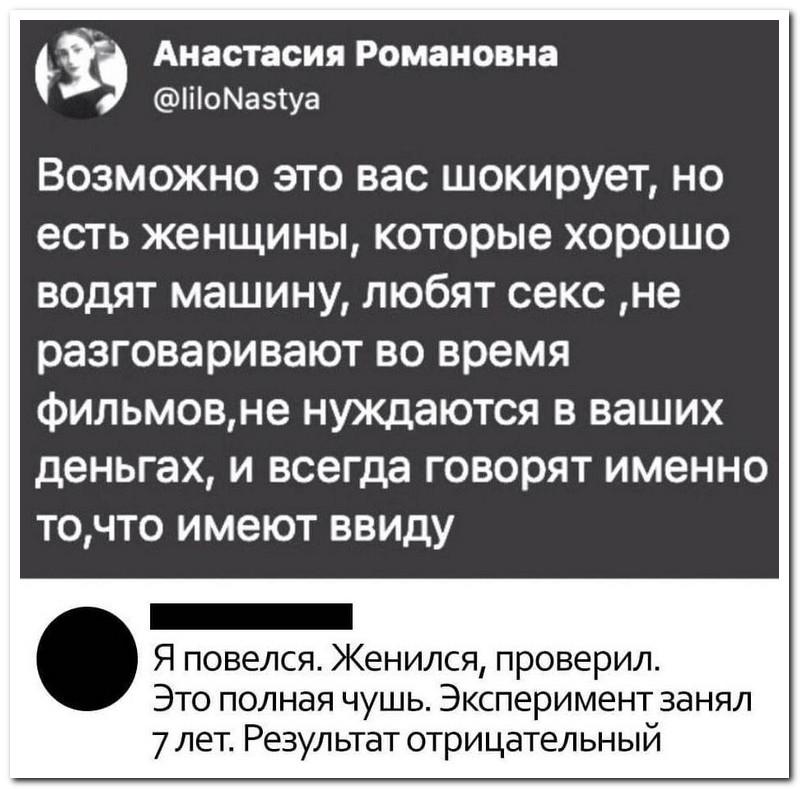Забавные комментарии из социальных сетей (14.06.21)