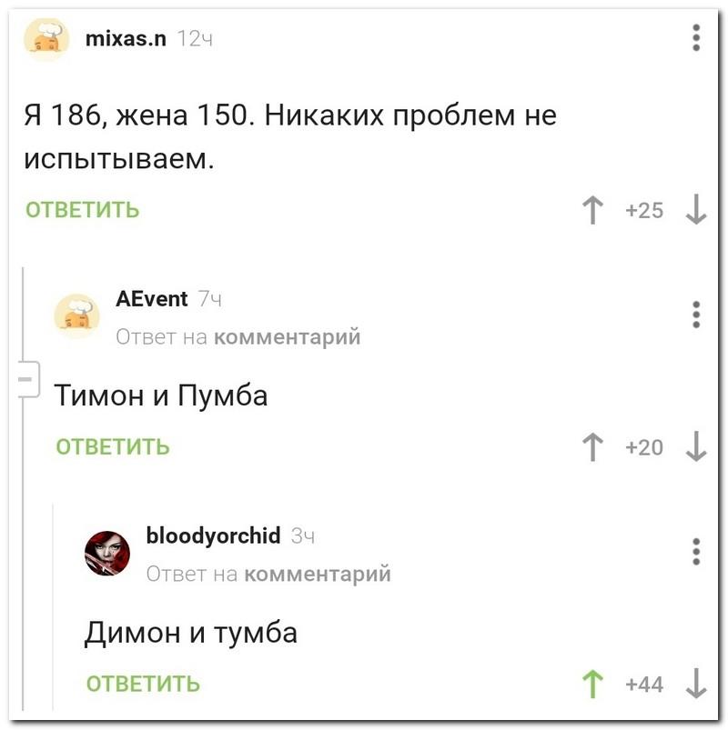 Забавные комментарии из социальных сетей (19.07.21)