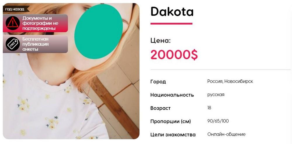 35 девушек из Новосибирска выставили свою девственность на торги