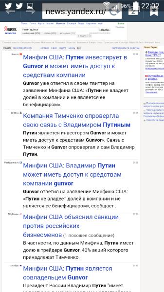Screenshot_2014-03-20-22-02-21