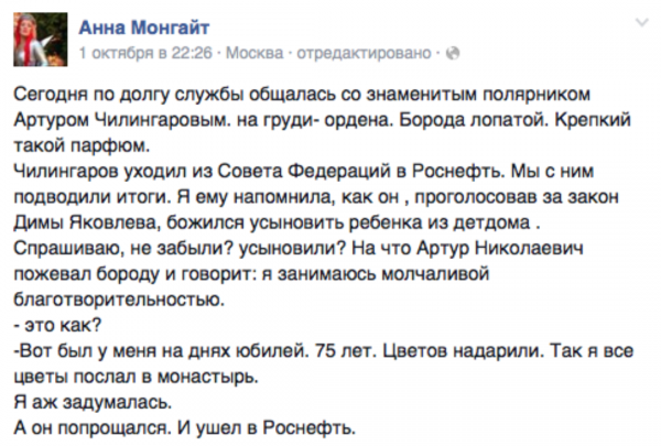 Продан: Газовые переговоры с Россией могут состояться через неделю - Цензор.НЕТ 5314