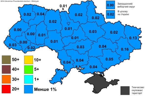 Shkiryak_2014(PR)