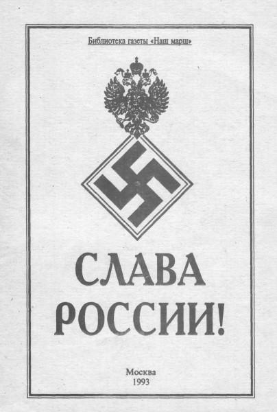 Slava_Rossii_RFP