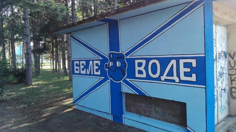 """Парк """"Беле Воде"""""""