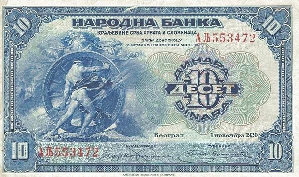 Национальный банк Королевства сербов, хорватов и словенцев