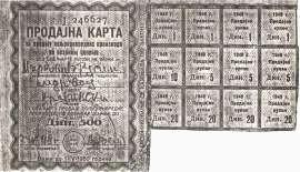 1946.година први бонови социјалистичке Југославије.