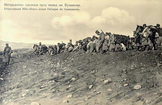 Припреме за Кумановску битку.