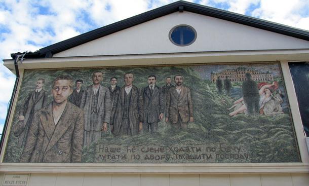 Мозаик у славу Младе Босне, Андрићград - Вишеград.