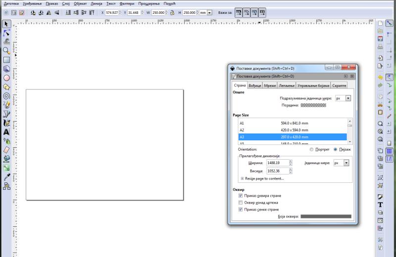 Подешавање странице у софтверу Инкскејп. Inkscape - Linux, Mac OS X, Windows.