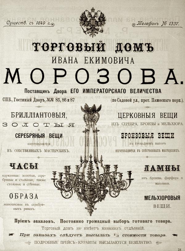 Мир искусства (1899) - Том 1 [1-12] (перетянутый) 1.png