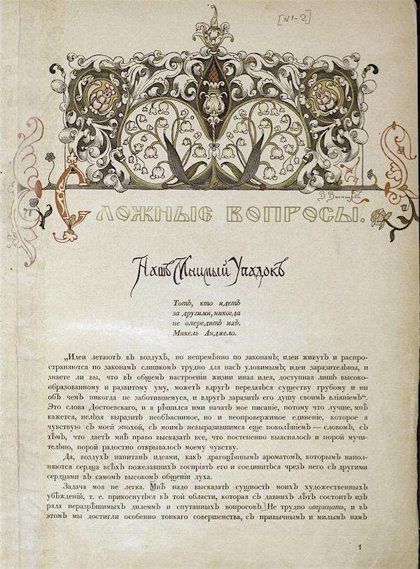 Мир искусства (1899) - Том 1 [1-12] (перетянутый) 2.png