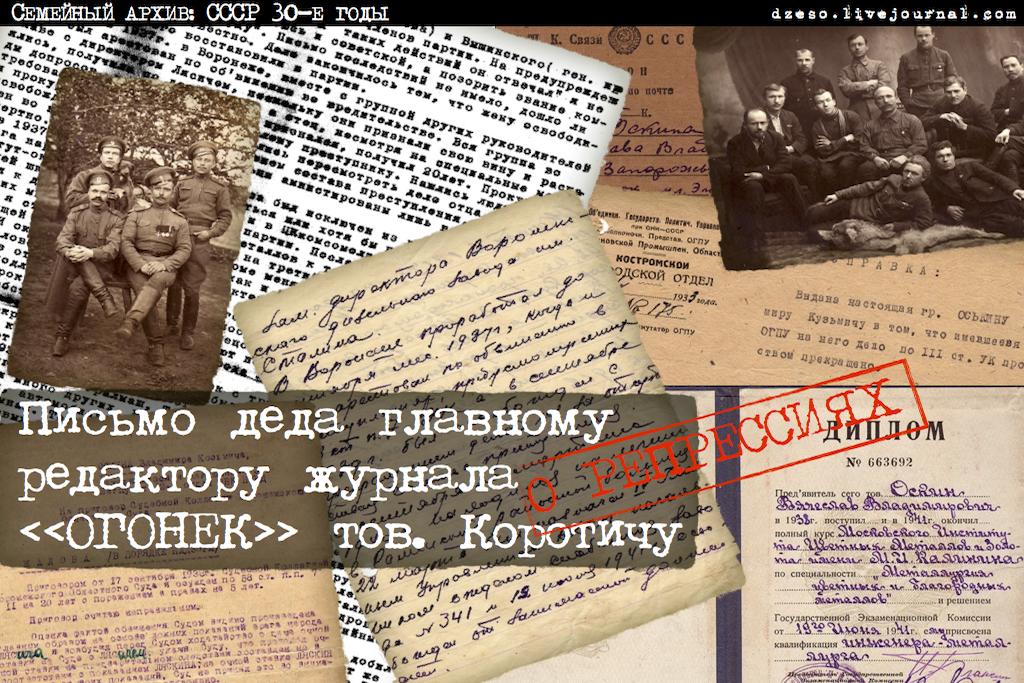Семейный архив (перетянутый).png