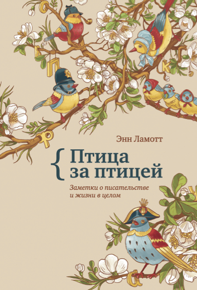 Ламотт Энн. Птица за птицей - 2014.png