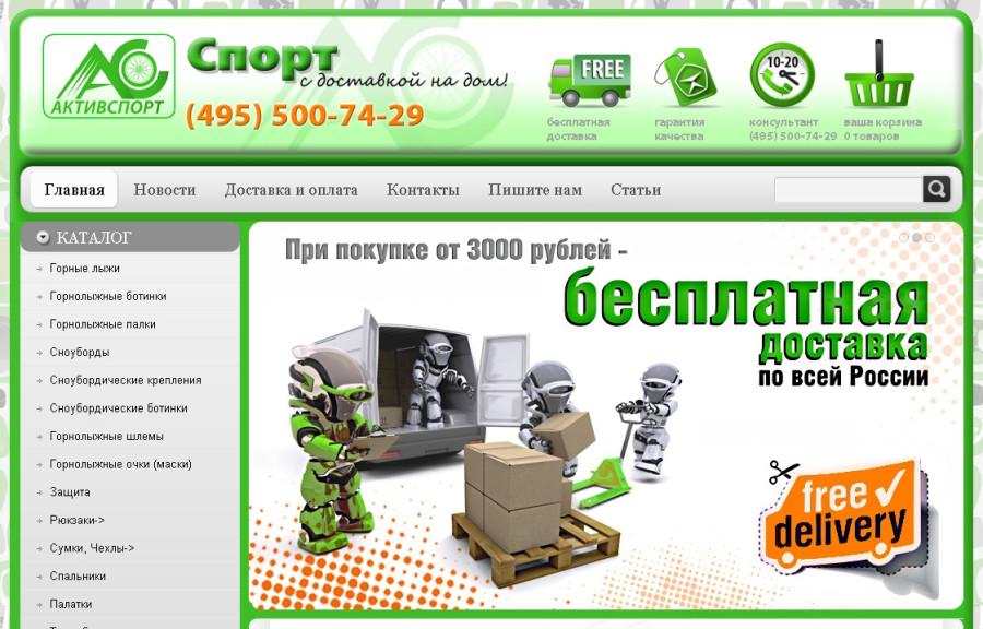 Сайт магазина Aktivesport