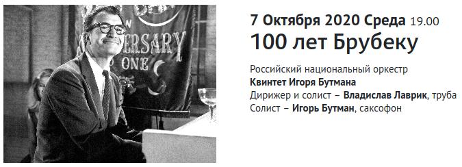 Brubeck-100.png
