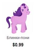 блинки-пони