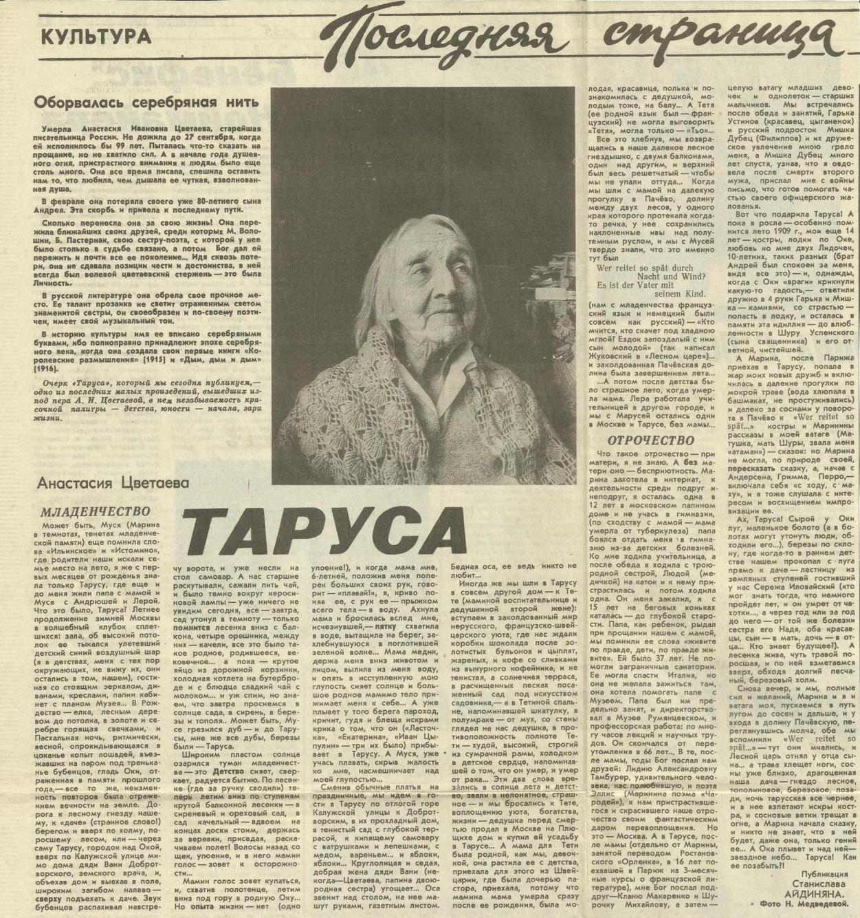 Культура, №35, 11 сентября 1993.jpg