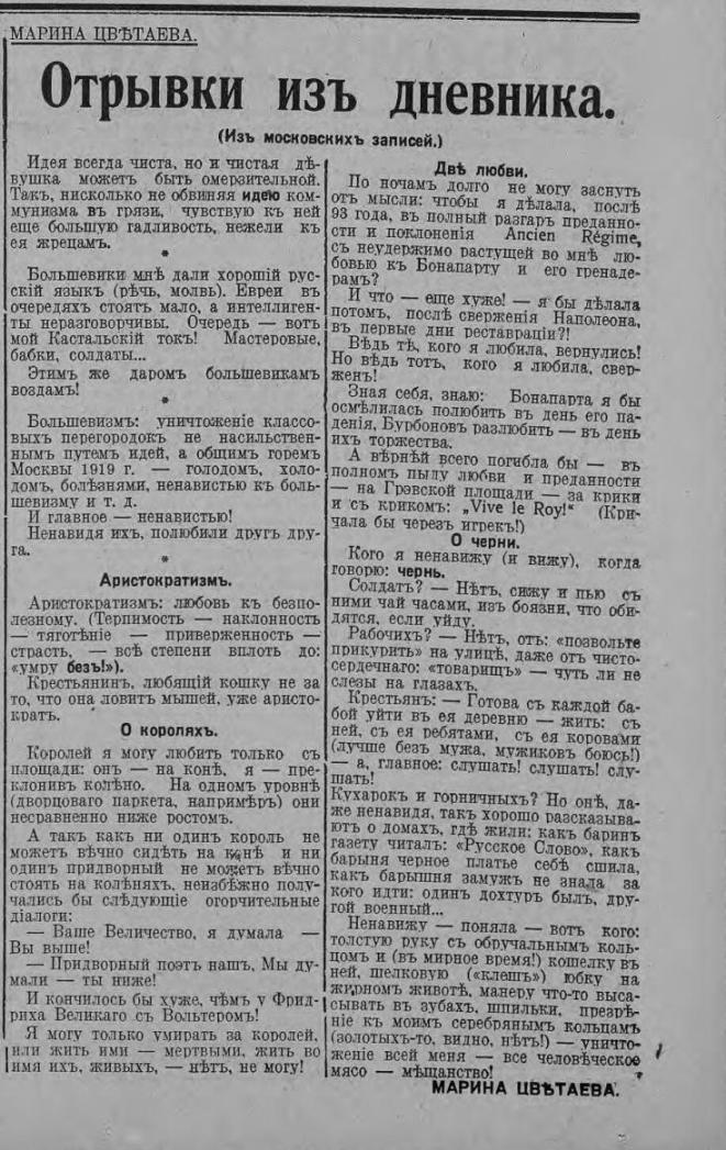 segodnia_1927-07-31.jpg