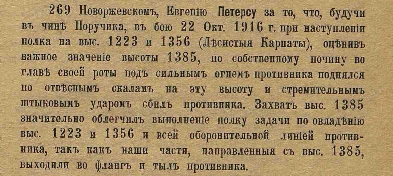 31-07-1917.jpg