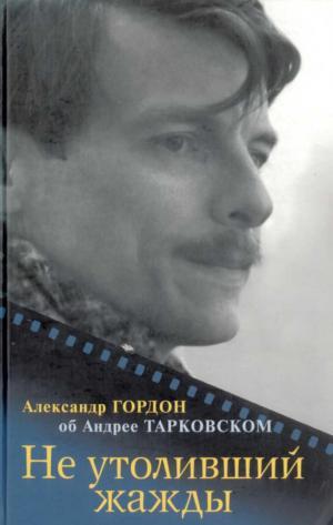 ne-utolivshij-zhazhdy-ob-andree-tarkovskom_252932