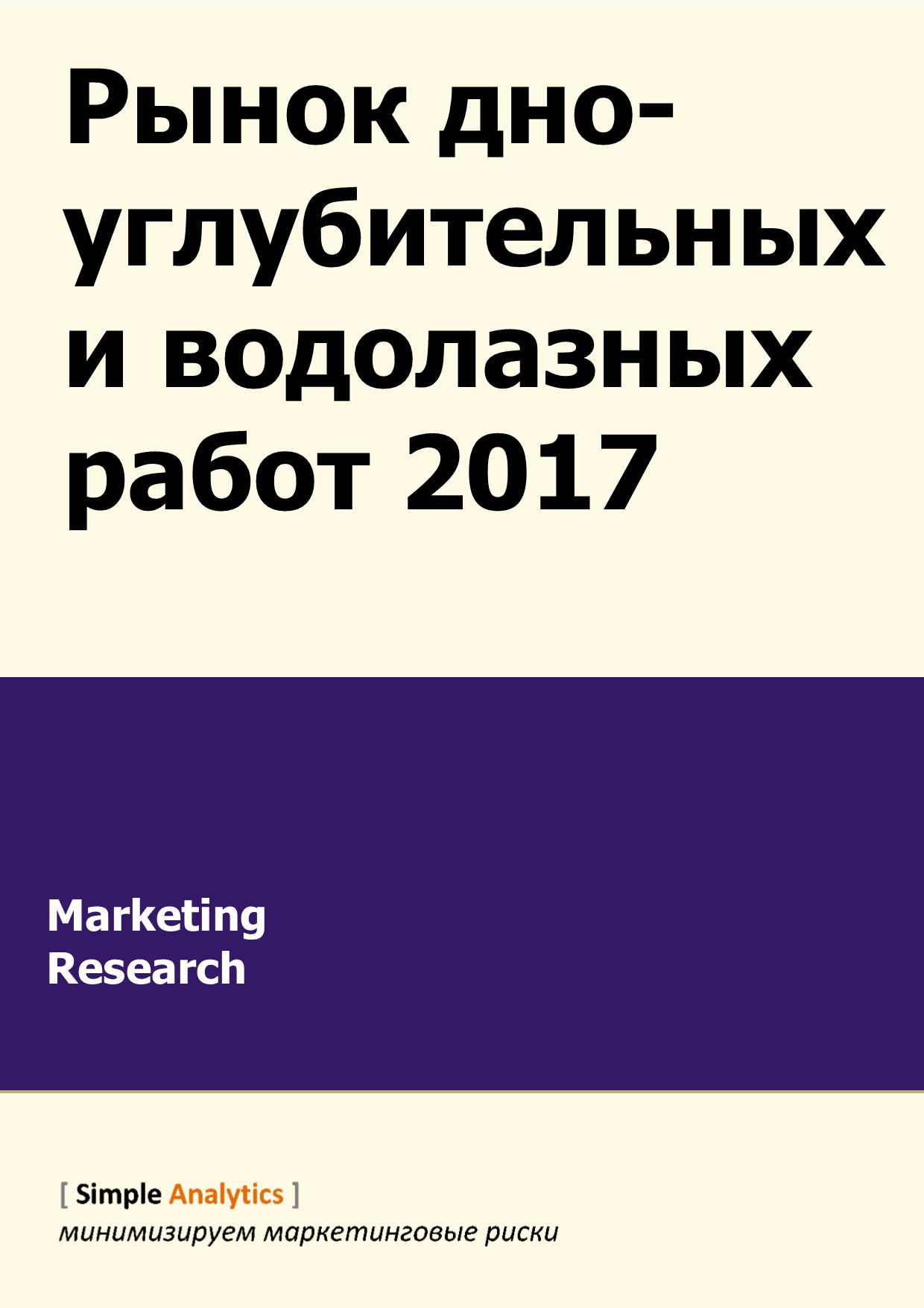 Маркетинговое исследование водолазных работ.png