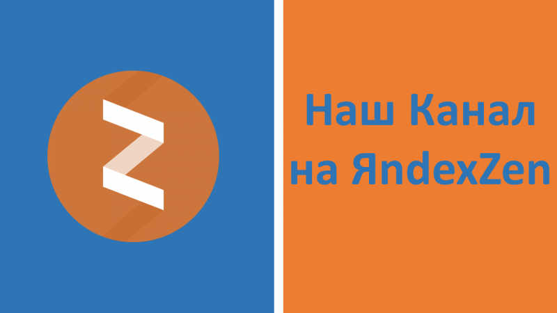 Канал ЯndexZen: маркетинг для инженеров