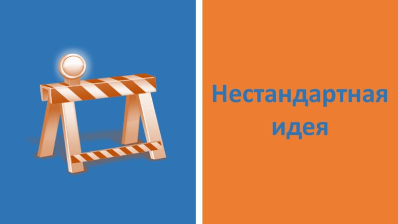 Банк данных стратегий позиционирования строительных компаний и проектных организаций
