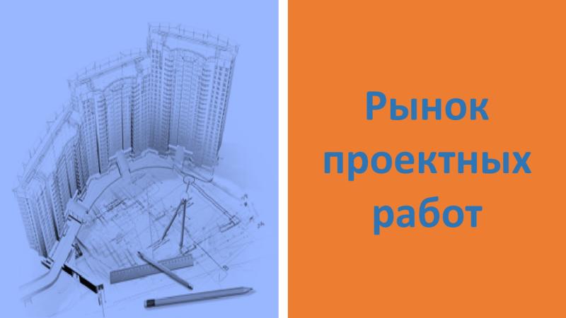 Анализ рынка проектирования. Маркетинговое исследование от компании Simple Analytics