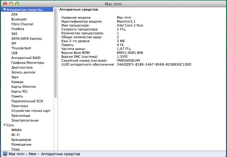 Снимок экрана 2014-01-21 в 0.10.10