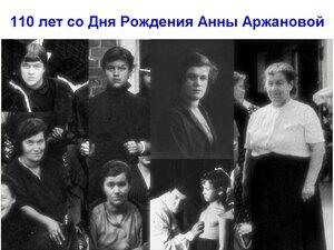 Фотоколлаж к 110-летию Анны Аржановой, 2012