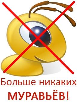 nikakih_muravev