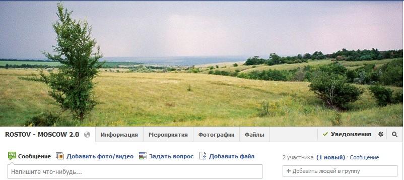 rostov-moscow