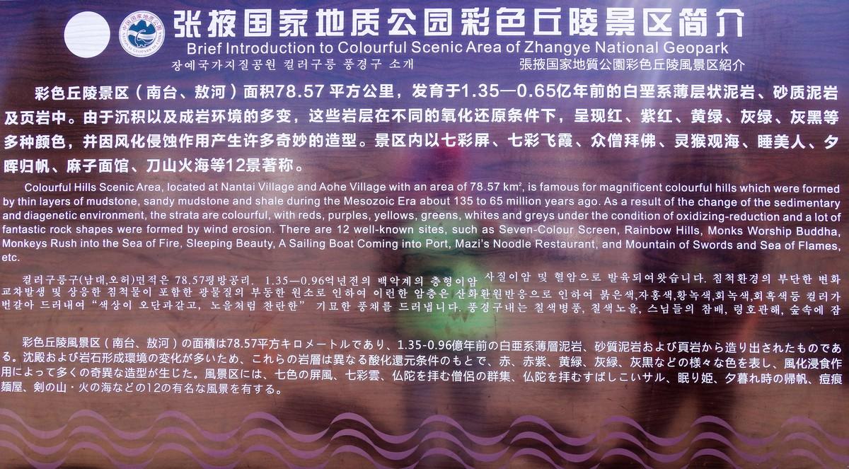 china-zhangye-danxia-park-7