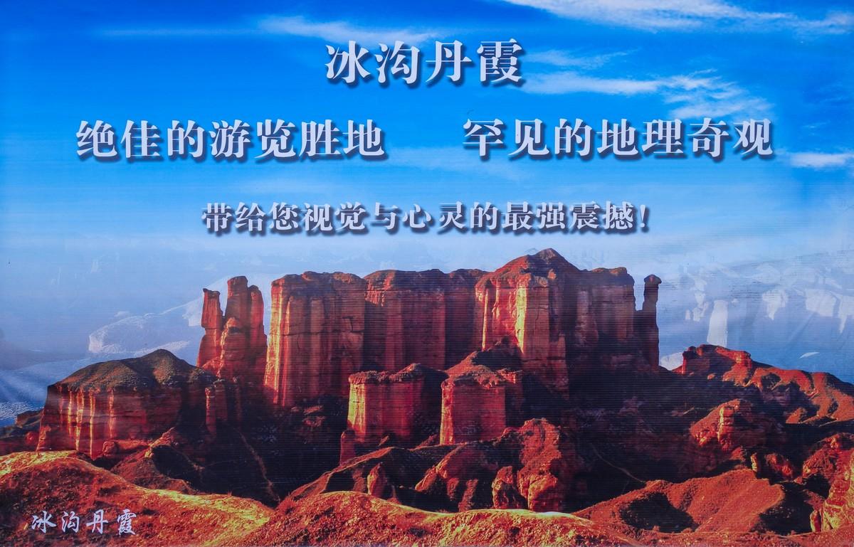 china-zhangye-danxia-park-47