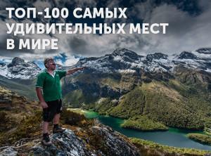 Топ-100 самых удивительных мест в мире