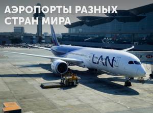 Лучшие, худшие и просто никакие аэропорты мира