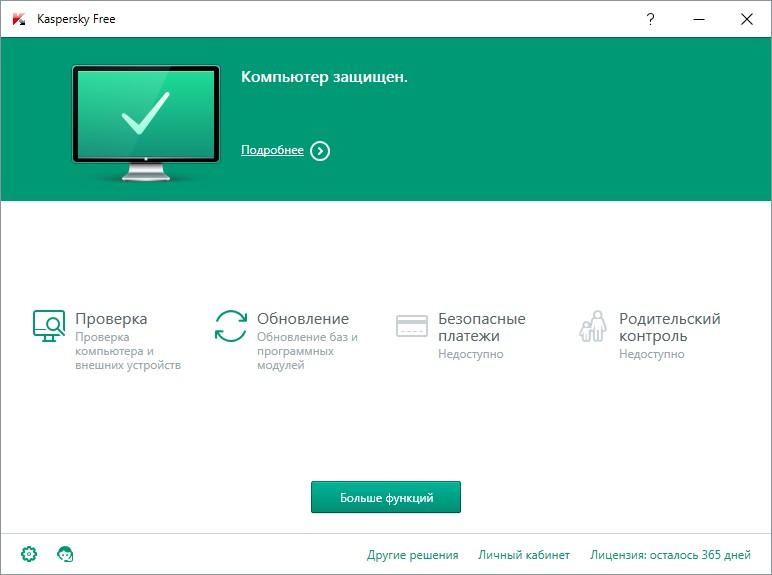 Kaspersky Antivirus FREE Бесплатный Антивирус Касперского