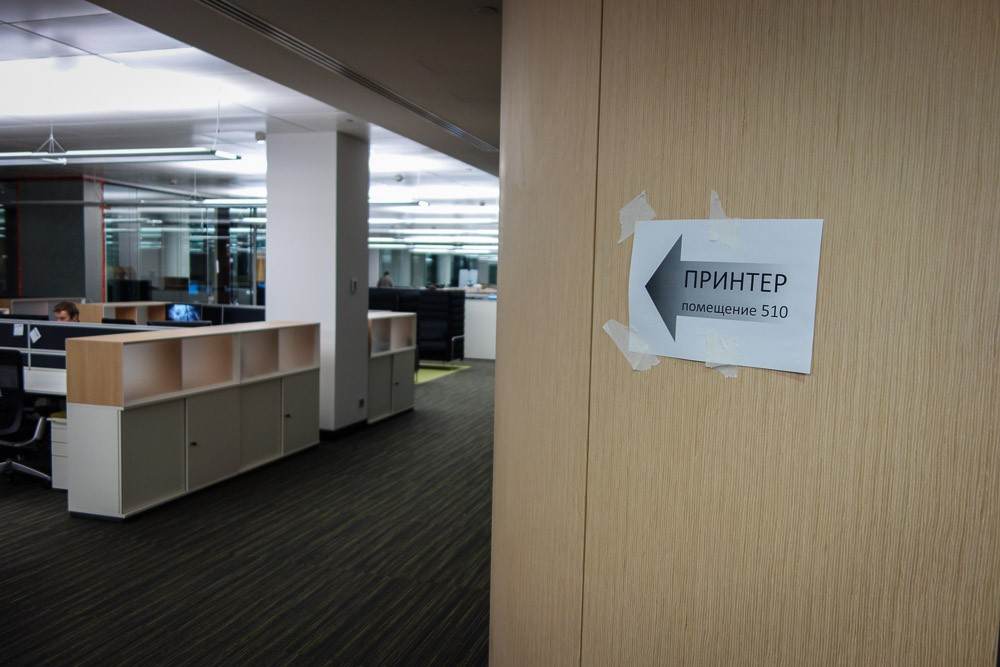 Kaspersky Lab New Moscow Office