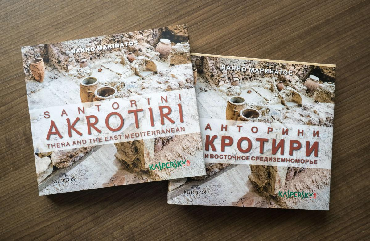 akrotiri-book1
