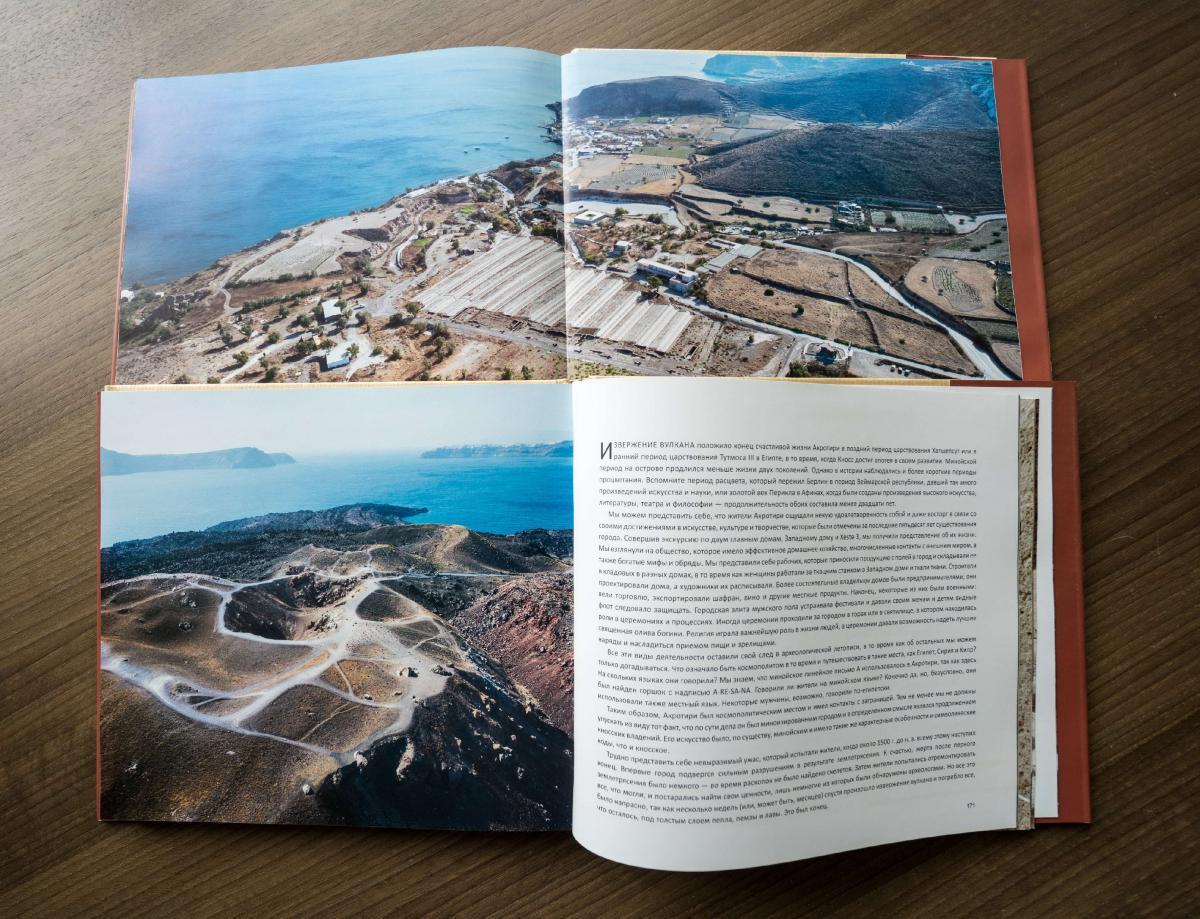 akrotiri-book4